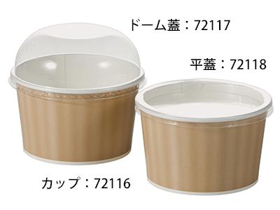 紙カップ SC-240N シフォンブラン