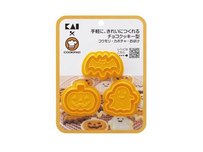 手軽につくれるチョコクッキー型 (コウモリ・カボチャ・おばけ)