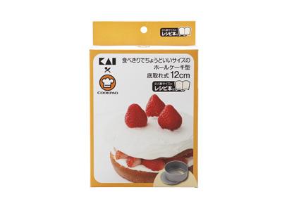 ちょうどいい食べきりサイズのホールケーキ型底取れ式 12
