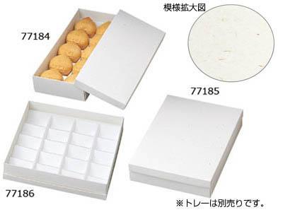 ST和菓子函 詰め合わせ用 554(トレーなし)