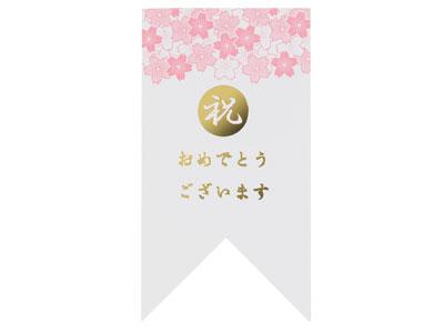 シール お祝フラッグ白(24片入)