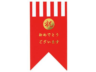 シール お祝フラッグ紅(24片入)