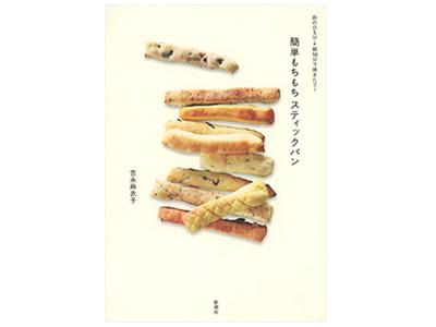 前の日5分→朝10分で焼きたて!簡単もちもちスティックパン