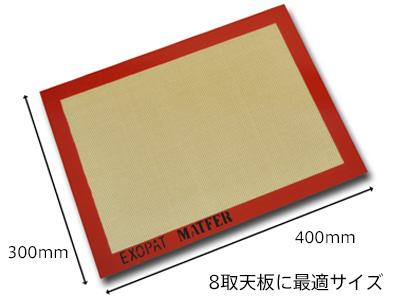 マトファー シルパット 400×300