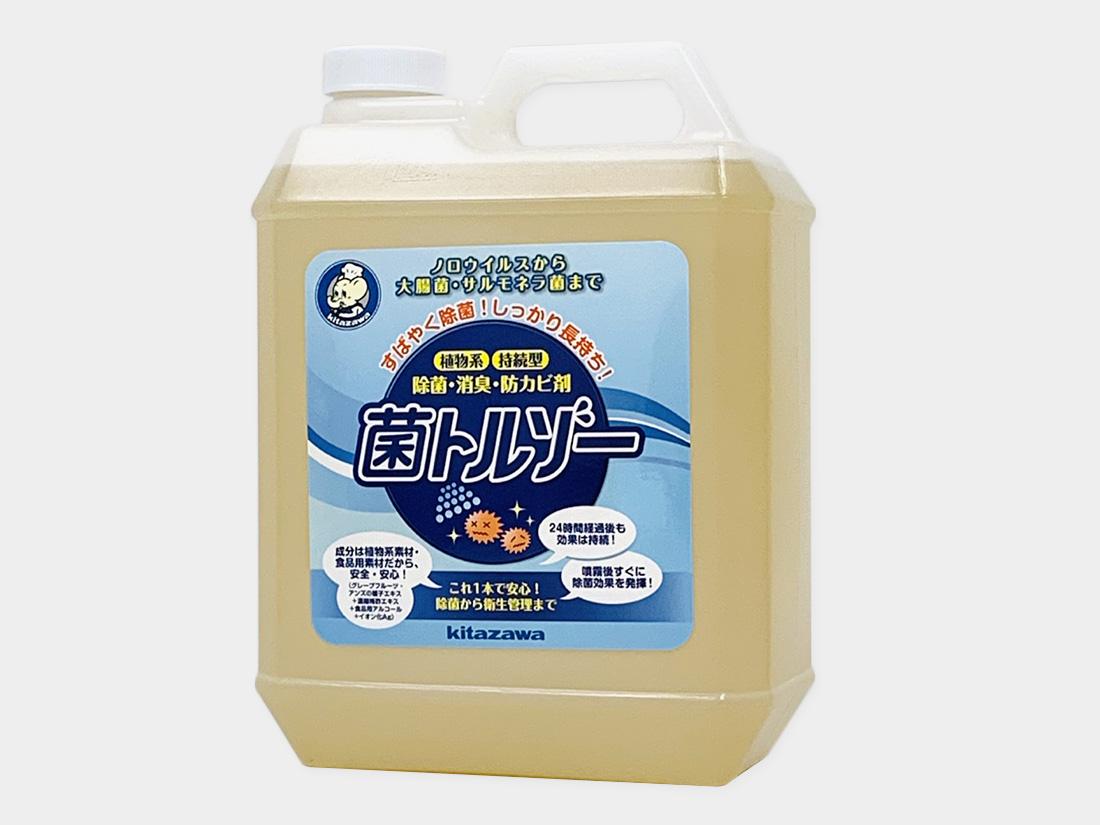 植物系持続型除菌&消臭剤 菌トルゾー  詰替用スプレーボトル付き