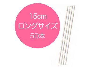 CK ロリポップスティック(15cm) 50本