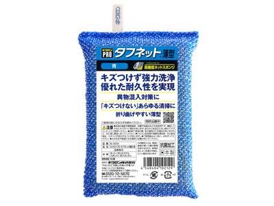 キクロンプロ タフネット薄型 青