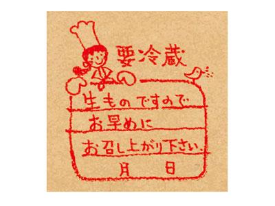 シール 要冷蔵 No.1