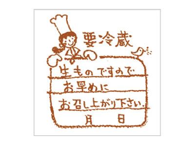 シール 要冷蔵 No.2