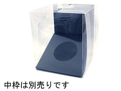 クリアFS・BOX用中枠 ソフィア