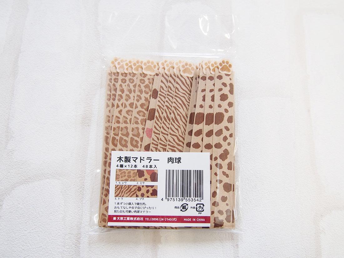 木製マドラー 肉球 袋入り(48本アソート)
