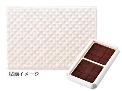 生チョコ貼函キルティドット・ホワイト 大