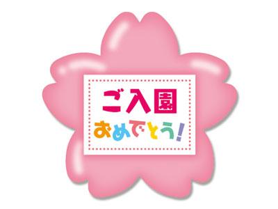 入園シール 名札(24枚入)