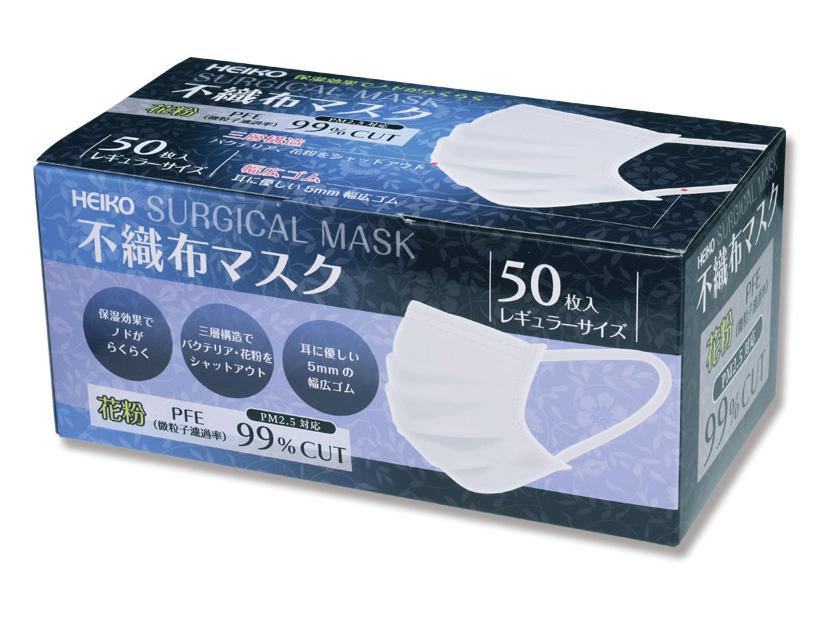ヘイコーサージカルマスク レギュラー(50枚入)