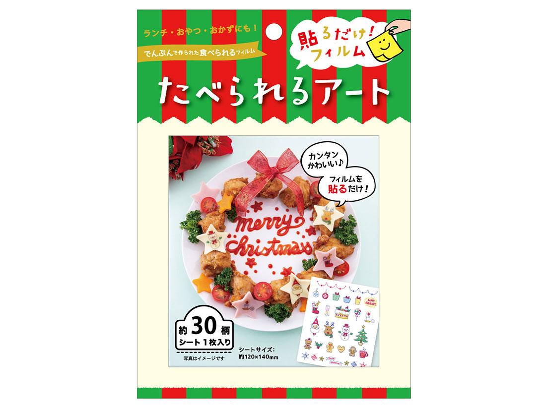 たべられるアート クリスマス/パーティ