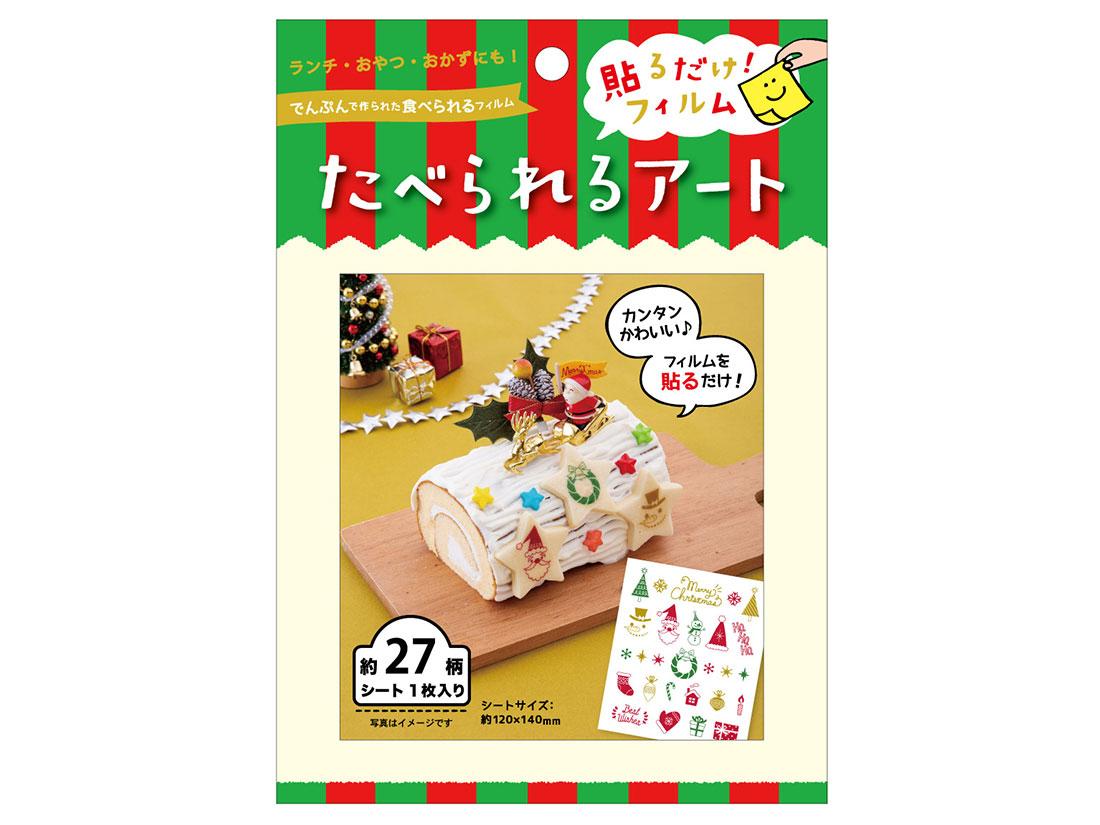 たべられるアート クリスマス/オーナメント