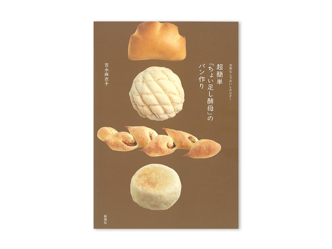 失敗なしでおいしさUP!超簡単「ちょい足し酵母」のパン作り