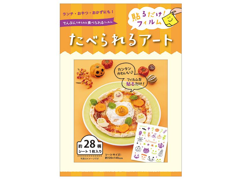 たべられるアート ハロウィン/フェイス