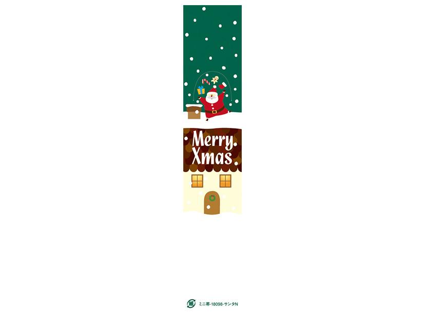 クリスマス ミニ帯 18098 サンタN