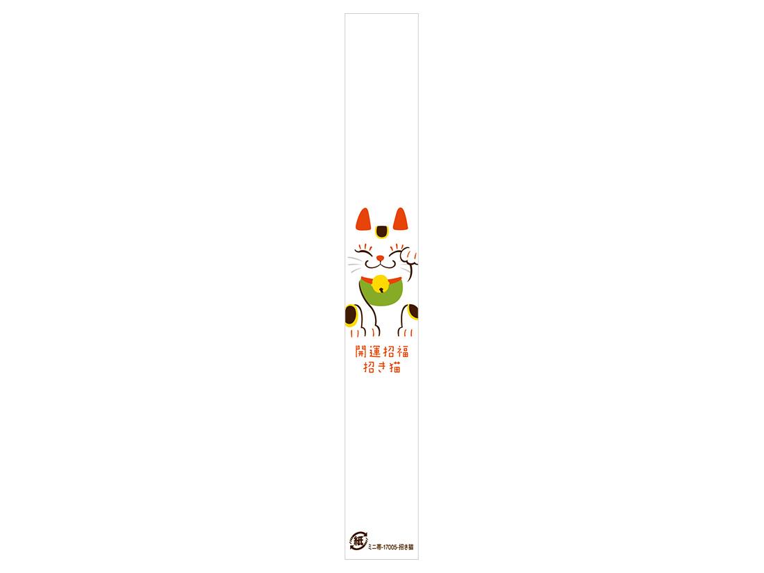 ミニ帯 17005 招き猫(白)