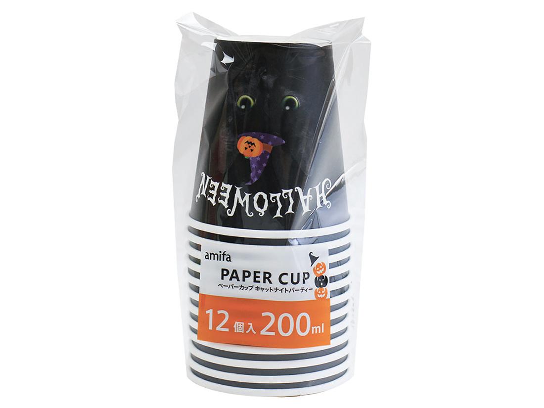 ペーパーカップ 200ml 12P キャットナイトパーティー 黒猫