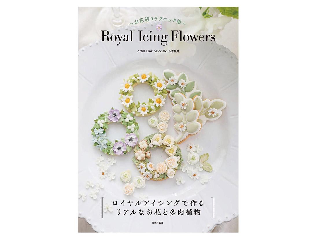 『Royal Icing Flowers』 お花絞りテクニック集