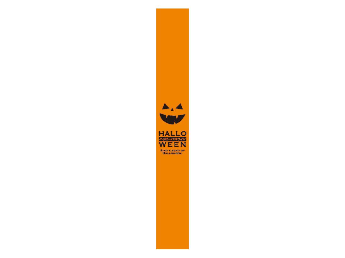 ミニ帯 ハロウィン かぼちゃ
