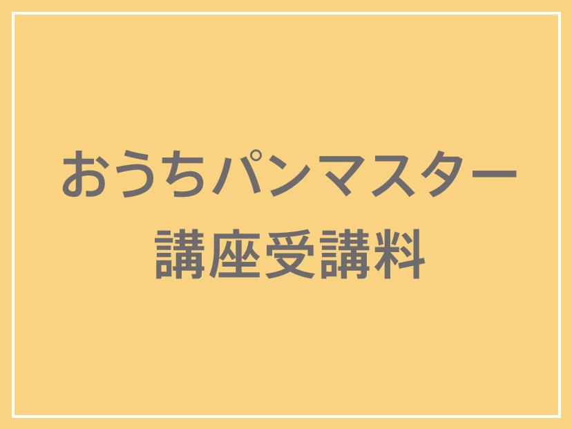 おうちパンマスター講座受講料 15000円