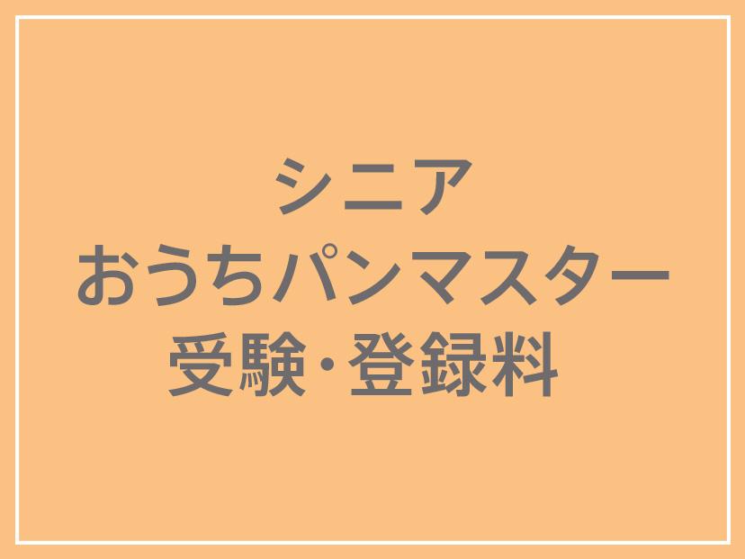 シニアおうちパンマスター受験・登録料 30000円