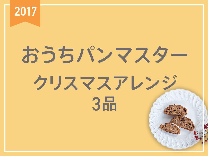 おうちパンマスター クリスマスアレンジ2017 3品