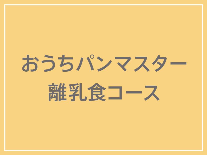 おうちパンマスター離乳食コース受講料 10000円