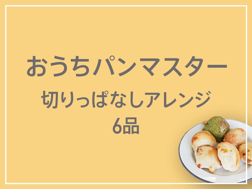 おうちパンマスター 切りっぱなしアレンジ6品★