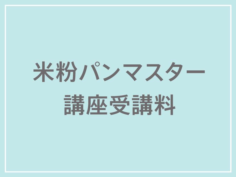 米粉パンマスター講座受講料 20000円