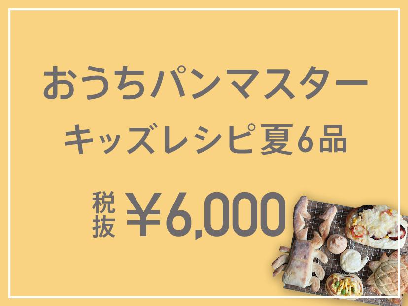 おうちパンマスター キッズレシピ夏6品