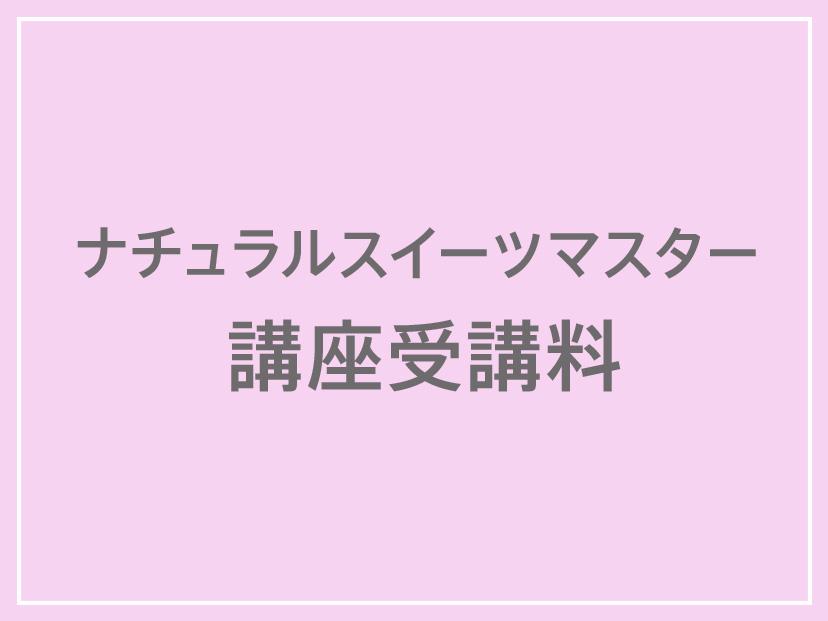 ナチュラルスイーツマスター講座受講料 20000円
