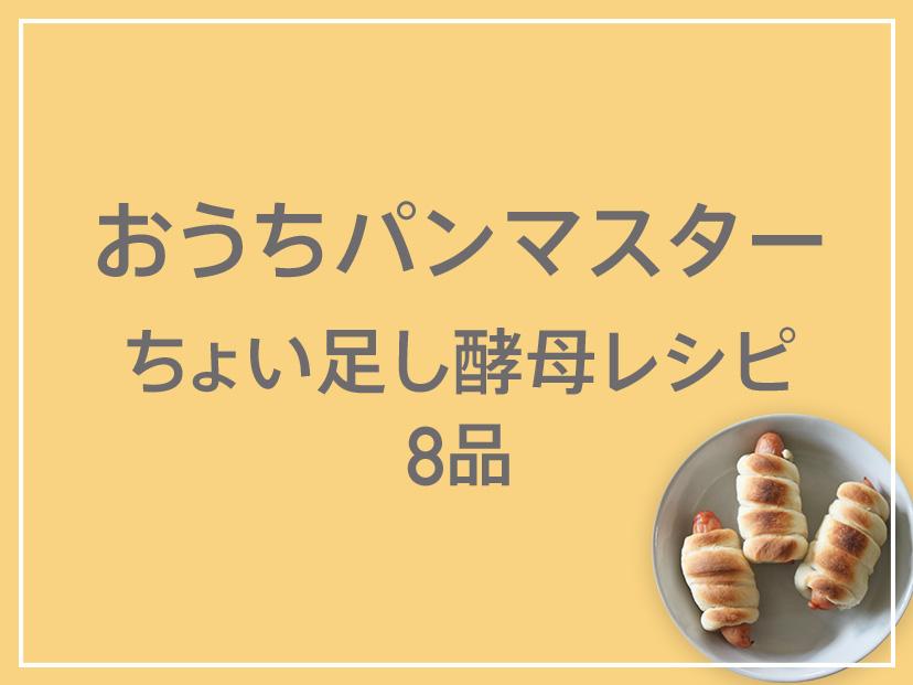 おうちパンマスター ちょい足し酵母レシピ8品