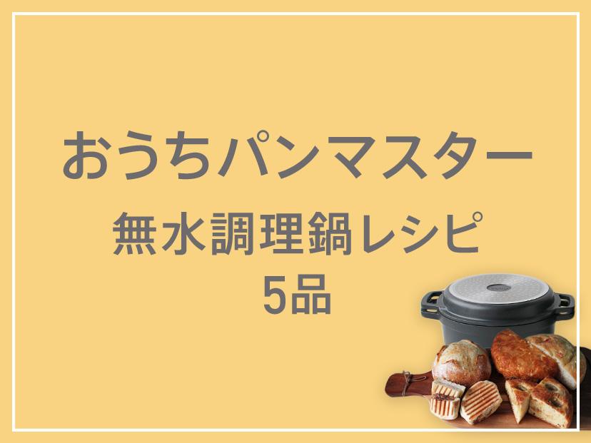 おうちパンマスター 無水調理鍋レシピ5品