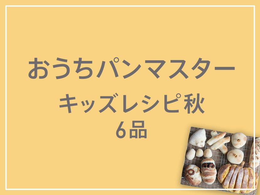 おうちパンマスター キッズレシピ秋6品