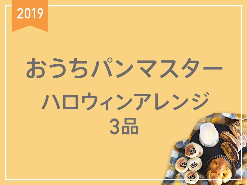 おうちパンマスター ハロウィンアレンジ2019 3品