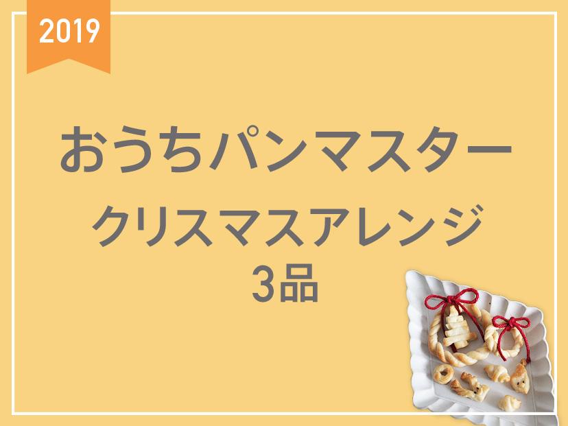 おうちパンマスター クリスマスアレンジ2019 3品