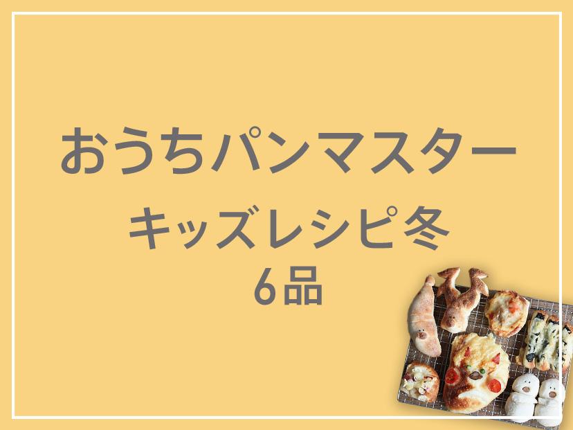 おうちパンマスター キッズレシピ冬6品