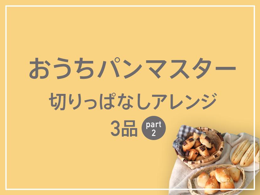 おうちパンマスター 切りっぱなしアレンジ3品part2