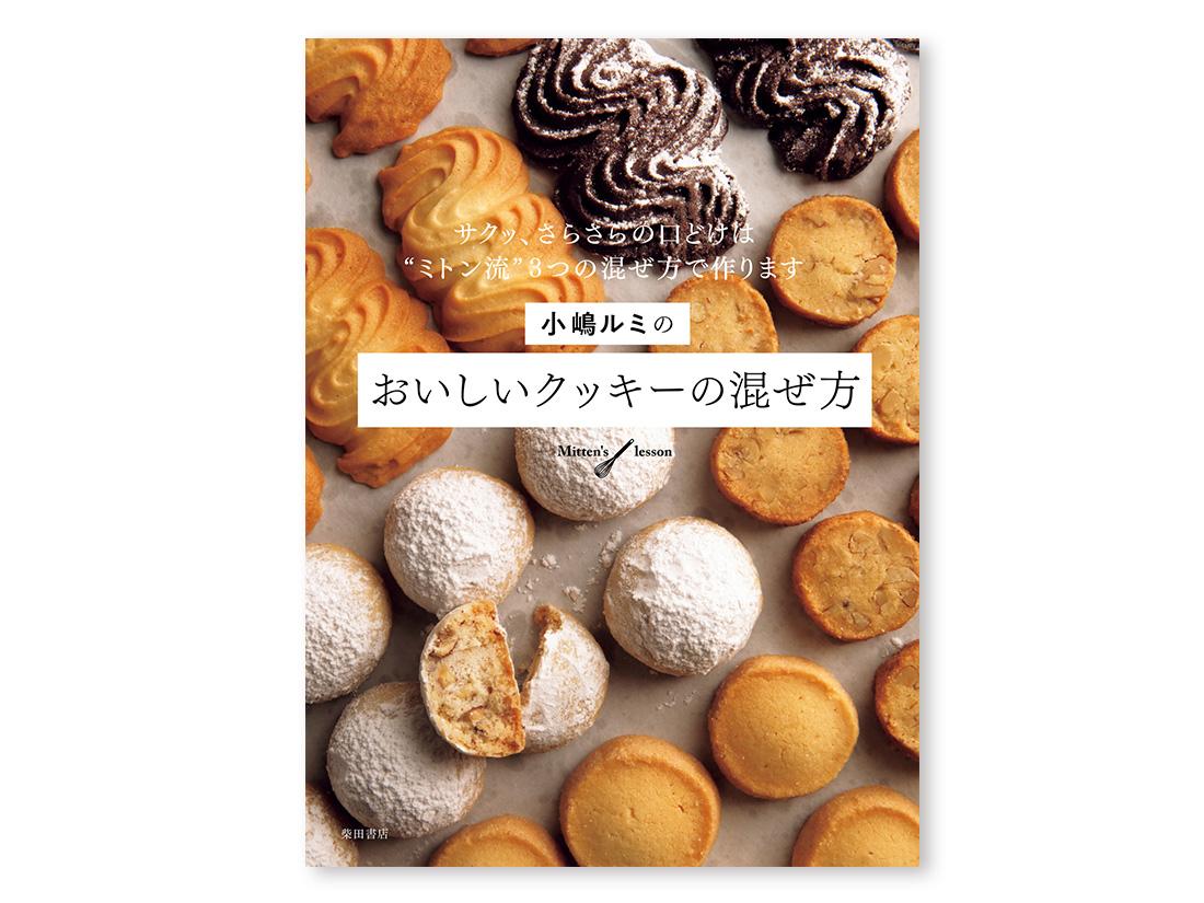 小嶋ルミのおいしいクッキーの混ぜ方