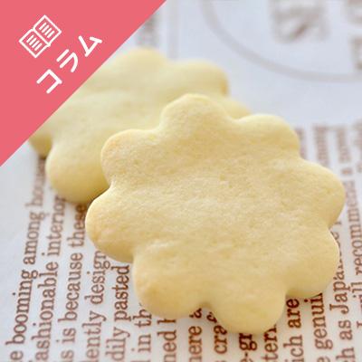 クッキー 固く なる 原因