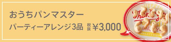 パーティーアレンジレシピ3品
