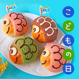 子どもの日のお菓子・パンレシピ