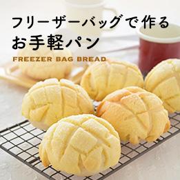 フリーザーバッグで作るお手軽パン