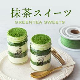 抹茶のお菓子レシピ