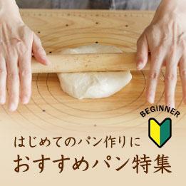 はじめてのパン作りに