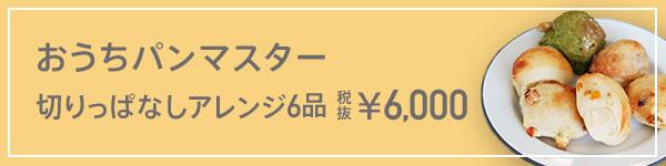 切りっぱなしアレンジレシピ6品